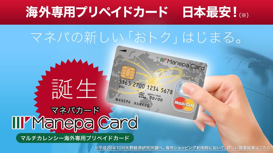 マネパカードで両替手数料を節約しよう!海外専用プリペイドカードはマネパカードで決まり