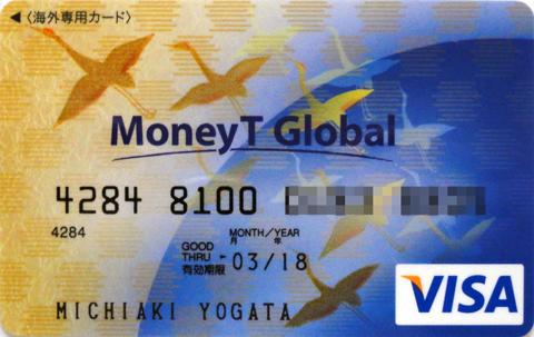 JTB海外専用引き出しカード MoneyT Global