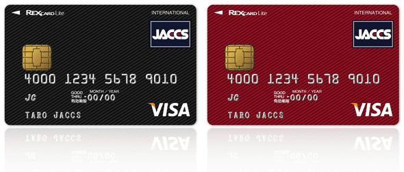 REX CARD Lite(レックスカードライト)-02