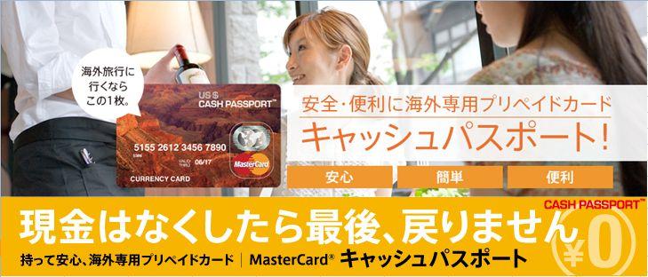 キャッシュパスポート-04