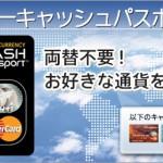 キャッシュパスポート-03