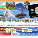 アクセスプリペイドジャパンの口コミと評判