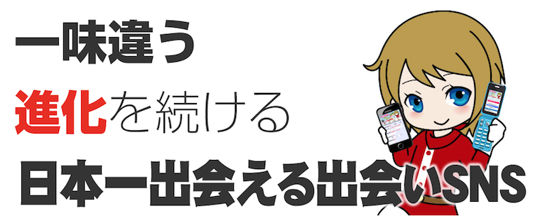 無料出会い系サイトpcmax