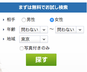 yyc 検索機能