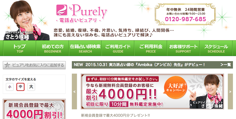 電話占いピュアリ - 最大4,000円分無料