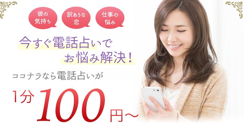 電話占いココナラ - 初回2000円分無料