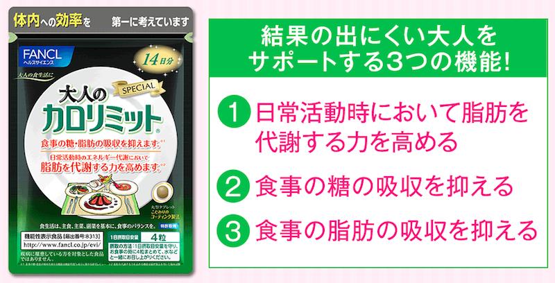 【ファンケル】大人のカロリミット-02