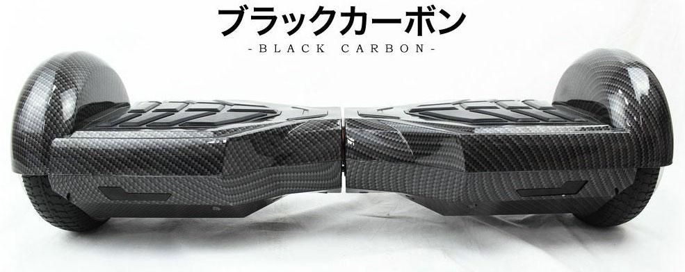 新色ブラックカーボンのミニセグウェイ<