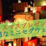クリスマスプレゼントでも大人気のミニセグウェイ!