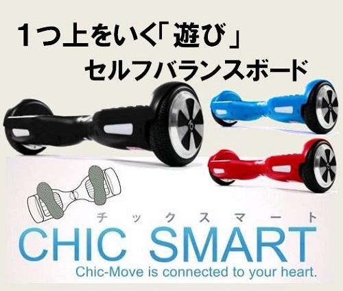ミニセグウェイ(チックスマート-CHIC-Smart D1)